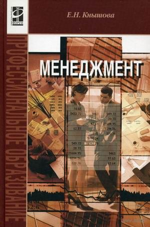 Менеджмент. Елена Кнышова