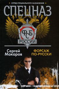 Спецназ ФСБ России. Форсаж по-русски. Сергей Макаров