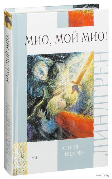Мио, мой Мио!. Астрид Линдгрен