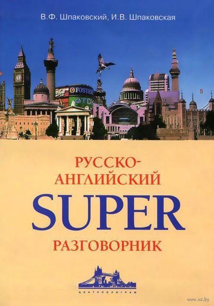 Русско-английский суперразговорник. Владимир Шпаковский, Инна Шпаковская