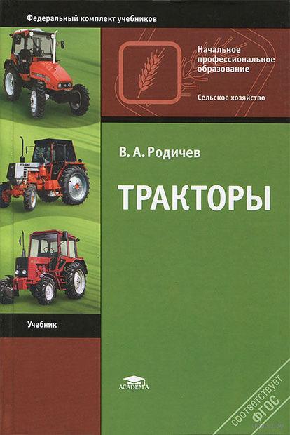 Тракторы. Вячеслав Родичев