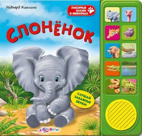 Слоненок. Книжка-игрушка. Редьярд Киплинг