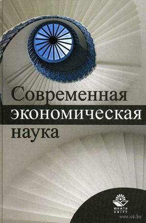 Современная экономическая наука. Ирина Николаева