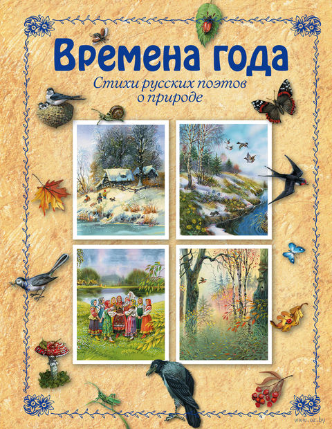 Времена года. Стихи русских поэтов о природе — фото, картинка