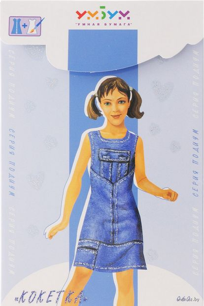 """Игровой набор из картона """"Наряжай и играй. Кукла Кокетка"""""""