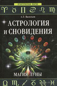 Астрология и сновидения. Магия Луны. Алексей Васильев