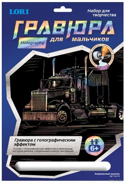 """Гравюра """"Американский грузовик"""" (голографическая)"""