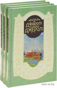 Джером Клапка Джером. Избранные произведения (комплект в 3 томах) — фото, картинка