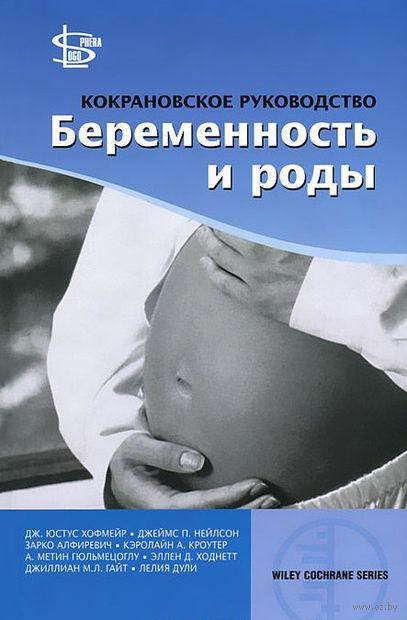 Кокрановское руководство. Беременность и роды — фото, картинка