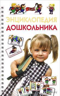 Энциклопедия дошкольника — фото, картинка