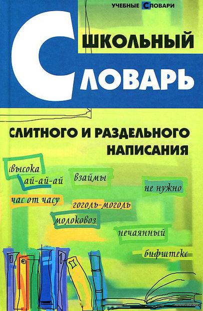 Школьный словарь слитного и раздельного написания. Ольга Гайбарян