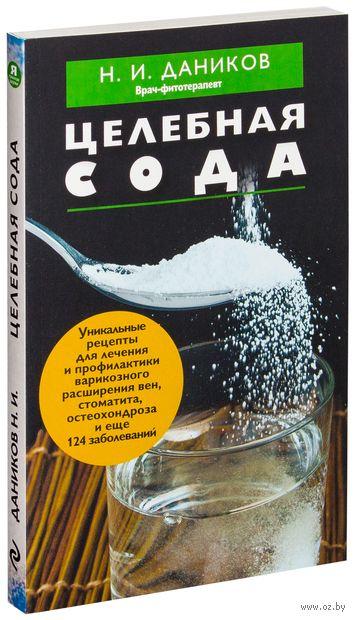 Целебная сода. Николай Даников
