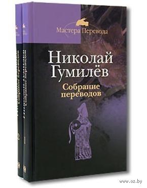 Николай Гумилев. Избранные переводы (комплект из двух книг). Николай Гумилев