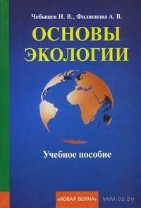Основы экологии. А. Филиппова, Николай Чебышев