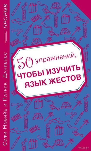 50 упражнений, чтобы изучить язык жестов. С. Мовийе, П. Даниельс