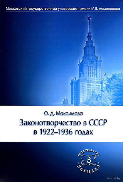Законотворчество в СССР в 1922-1936 годах. Ольга Максимова