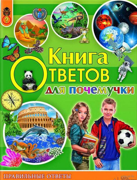 Книга ответов для почемучки. А. Климов