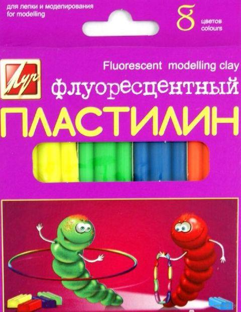Пластилин флуоресцентный (8 цветов)