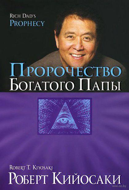 Пророчество богатого папы. Роберт Кийосаки, Шэрон Лектер
