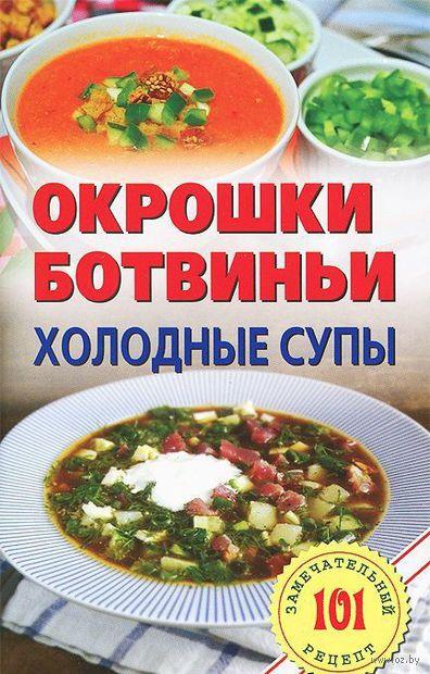 Окрошки, ботвиньи. Холодные супы. Владимир Хлебников