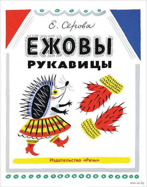 Ежовы рукавицы. Екатерина Серова