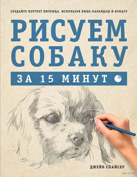 Рисуем собаку за 15 минут. Джейк Спайсер