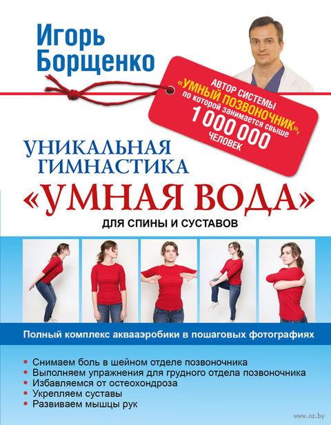 """""""Умная вода"""" для спины и суставов. Игорь Борщенко"""