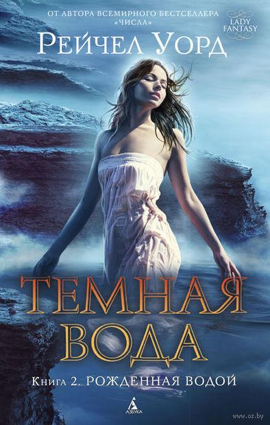 Темная вода. Книга 2. Рожденная водой. Рейчел Уорд