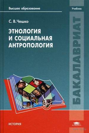 Этнология и социальная антропология. Сергей Чешко