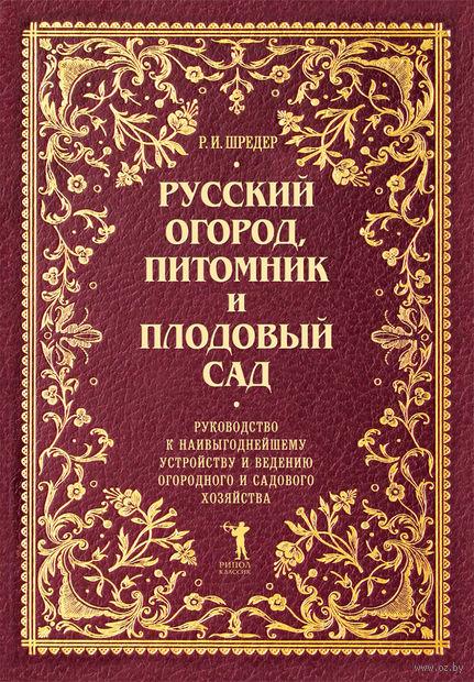 Русский огород, питомник и плодовый сад. Рихард Шредер