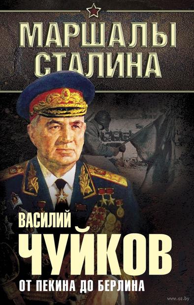 От Пекина до Берлина, 1927 - 1945. Василий Чуйков