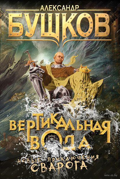 Сварог. Вертикальная вода. Александр Бушков