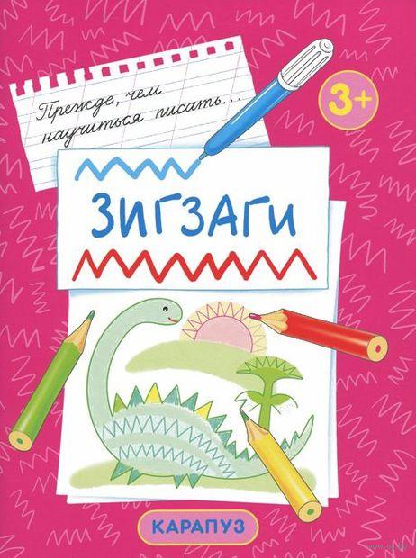 Зигзаги. Первые прописи для детей от 3-х лет
