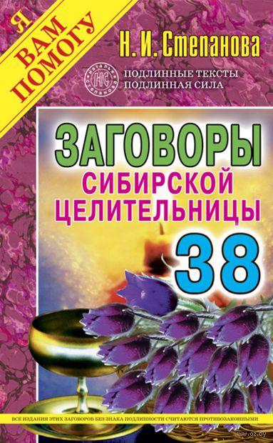 Заговоры сибирской целительницы - 38. Наталья Степанова