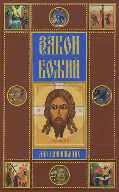 Закон Божий для начинающих. Протоиерей Соколов