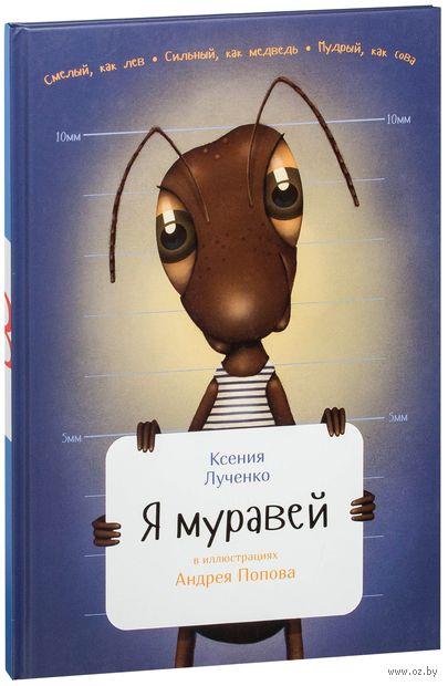 Я муравей. Ксения Лученко