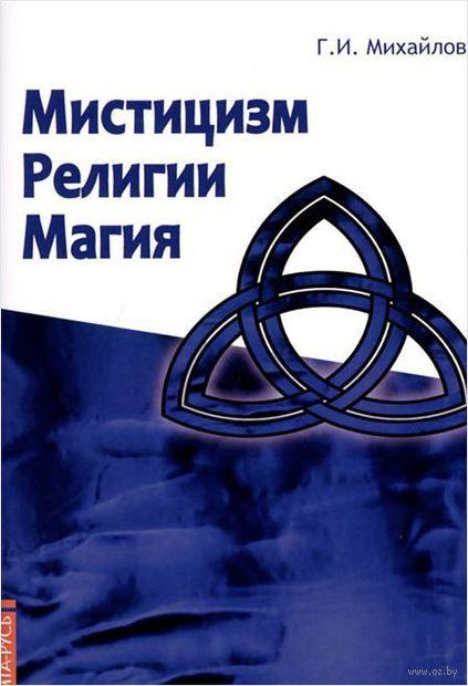 Мистицизм, религии, магия. Геннадий Михайлов
