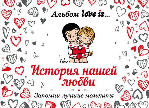 Альбом Love is... История нашей любви: запомни лучшие момент — фото, картинка