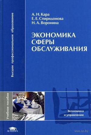 Экономика сферы обслуживания. А. Кара, Елена Спиридонова, Н. Воронина
