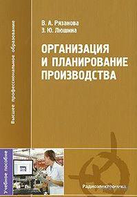 Организация и планирование производства. В. Рязанова, Э. Люшина
