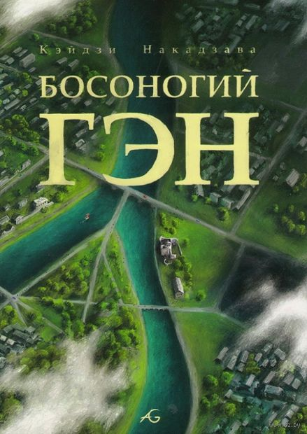 Босоногий Гэн. Том 5 — фото, картинка