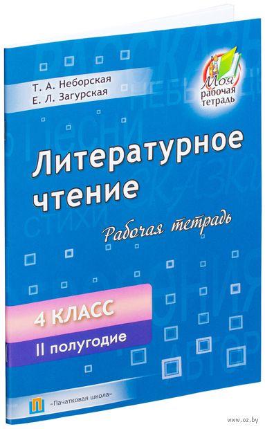 Литературное чтение. 4 класс. II полугодие. Рабочая тетрадь. Т. Неборская, Е. Загурская