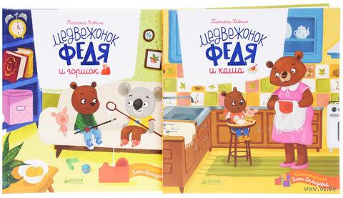 Медвежонок Федя (комплект из 2 книг). Татьяна Коваль