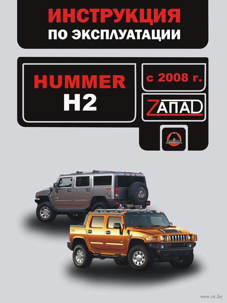 Hummer H2 с 2008 года. Руководство по эксплуатации. Техническое обслуживание — фото, картинка