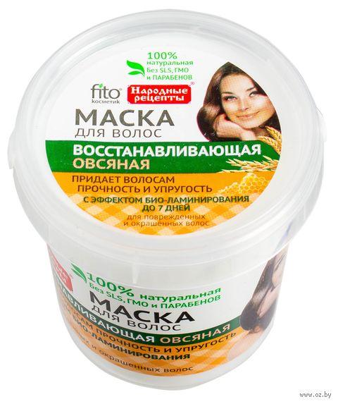 """Маска для волос """"Восстанавливающая овсяная"""" (155 мл)"""