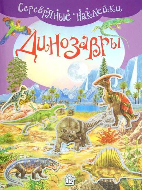 Динозавры. Серебряные наклейки