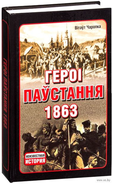Героi паўстання 1863 — фото, картинка