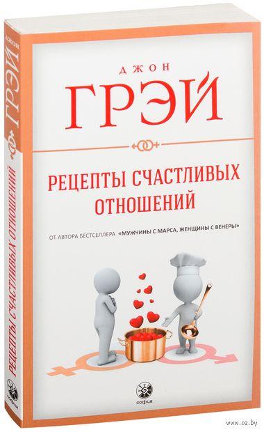 Рецепты счастливых отношений (м) — фото, картинка
