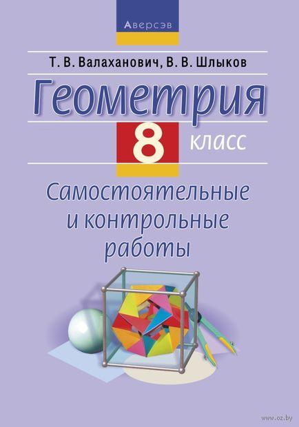 Геометрия. 8 класс. Самостоятельные и контрольные работы — фото, картинка