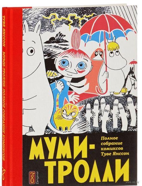 Муми-тролли. Полное собрание комиксов в 5 томах. Том 1 — фото, картинка